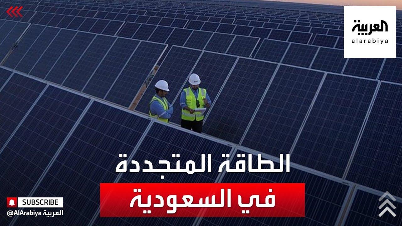 نشرة الرابعة | تعرف على أبرز الاستثمارات السعودية في مجال الطاقة المتجددة  - نشر قبل 2 ساعة