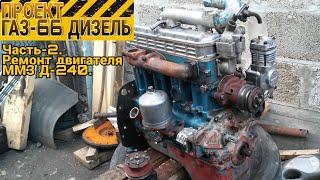Проект ГАЗ-66 ДИЗЕЛЬ. Часть-2, сборка и подгонка двигателя ММЗ Д-240.