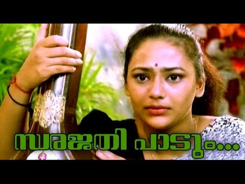 Swarajathi Paadum Lyrics - Vaaraphalm Malayalam Movie Songs Lyrics