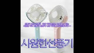 탁상 거치용 시원한 휴대용 미니 선풍기
