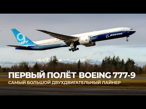 Первый полёт Boeing 777-9 — перспективы и факты