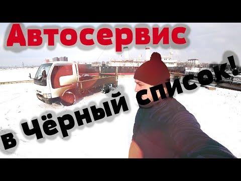 Автосервис в Чёрный Список! г. Иркутск