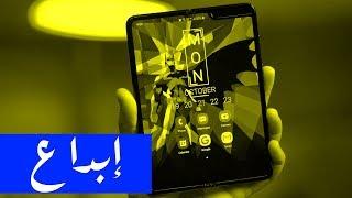 مراجعة جهاز جالكسي فولد | Samsung Galaxy Fold
