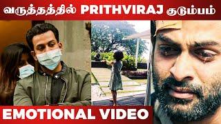 Actor Prithviraj | Lockdown Issue