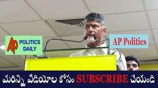 చంద్రబాబు అయ్యన్న పాత్రుడు అనుబంధం చూడండి Chandrababu Inspiration Speech On Party  AP Politics Daily