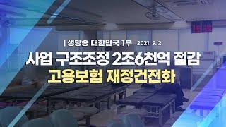 [코로나19 특집]  사업 구조조정 2조6천억 절감 고…