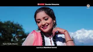 Latest Kumaoni Song Thyas Tode Jhann Singer Jitendra Tomkyal