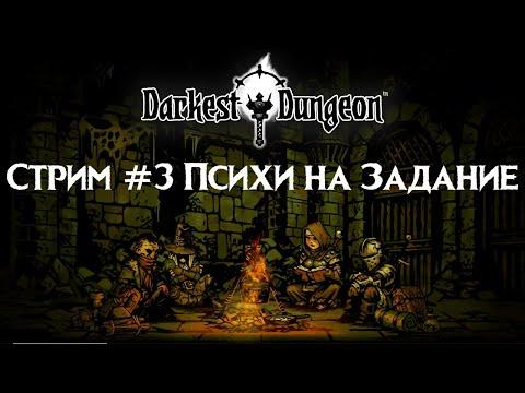 Darkest Dungeon Прохождение Стрим #3 Приключения Психов :). Пошаговая ролевая стратегия, готика RPG