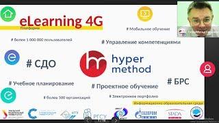 Вебинары, база знаний, обучение и оценка: eLearning 4G в деталях