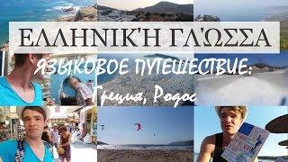 ЯЗЫКОВОЕ ПУТЕШЕСТВИЕ: Греция, Родос + Как я учил греческий язык