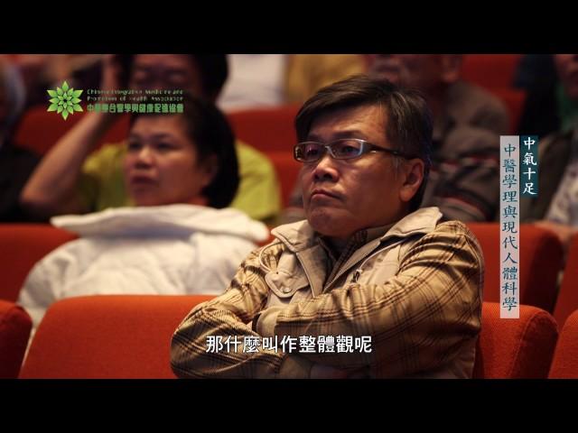 Preview - 2015-12-13 Session 3 中醫學理與現代人體科學 (陳國鎮)