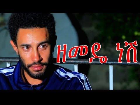 ዘመዴ ነሽ - Zemede Nesh Ethiopian Movie 2017