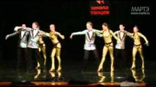 Школа танцев МАРТЭ 2011 - латиноамериканские танцы