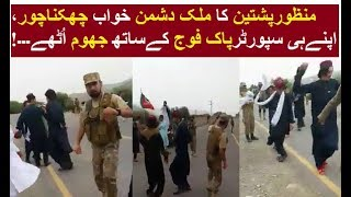 Manzoor Pashteen (PTM) Supporters Dance With Pak Army !