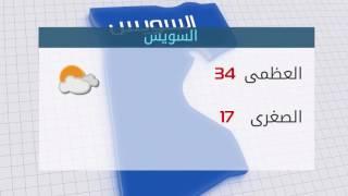 الأرصاد: ارتفاع مفاجئ لدرجات الحرارة اليوم.. والعظمى بالقاهرة 32 درجة