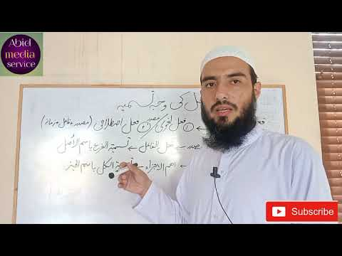 Learn to Read Arabic - Guided Reading - Story of Ibrahim alayhi salam from YouTube · Duration:  10 minutes 28 seconds