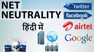 Net Neutrality Explained in Hindi नेट न्यूट्रैलिटी क्या है, आपको कैसे प्रभावित करेगी Current Affairs
