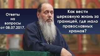 Как вести церковную жизнь за границей, где мало православных храмов?