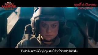 marvel-studios-39-captain-marvel-further-official-ซับไทย