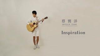 蔡巽洋 Ocean Tsai - Inspiration『aNueNue 彩虹人 L12 Feather Bird Guitar x 樂人TV』