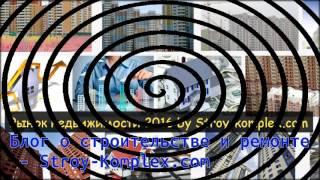 видео Блог о строительстве и ремонте