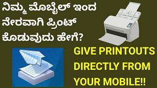 ನಿಮ್ಮ ಮೊಬೈಲ್ ಇಂದ ನೇರವಾಗಿ ಪ್ರಿಂಟ್ ಕೊಡುವುದು ಹೇಗೆ? How To Give Printouts Directly From Your Mobile|