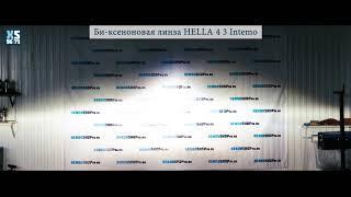 Бі-ксенонова лінза HELLA 4 3'' Intemo