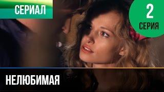 Нелюбимая 2 серия - Мелодрама | Фильмы и сериалы - Русские мелодрамы