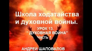 УРОК 13.  ДУХОВНАЯ ВОЙНА  Часть 1...Андрей Шаповалов