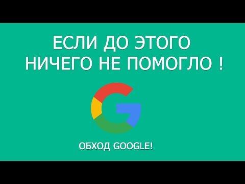 Удаление Google аккаунта / Frp Bypass Unlock / Обход аккаунта после сброса настроек #HelpDroid