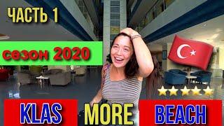 KLAS MORE BEACH HOTEL 5 АЛАНИЯ ОТЕЛИ 5 звезд ВСЕ ВКЛЮЧЕНО в ТУРЦИИ ПОДРОБНЫЙ ОТЗЫВ 2020