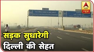 Western Peripheral Expressway To Be Inaugurated Today | ABP News