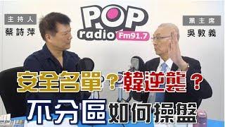 Baixar 2019-11-05《POP大國民》蔡詩萍 專訪 國民黨主席 吳敦義