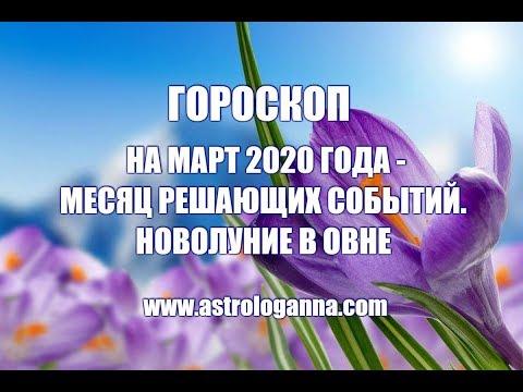 ТОЧНЫЙ ГОРОСКОП НА МАРТ 2020 ГОДА - МЕСЯЦ РЕШАЮЩИХ СОБЫТИЙ. НОВОЛУНИЕ В ОВНЕ