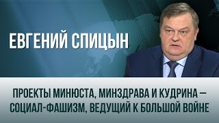 Евгений Спицын   Проекты Минюста, Минздрава и Кудрина – социал фашизм, ведущий к большой войне