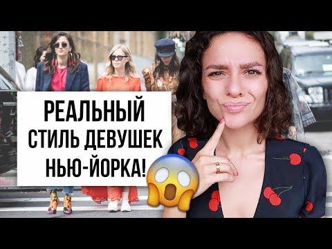 РЕАЛЬНЫЙ СТИЛЬ ДЕВУШЕК НЬЮ-ЙОРКА! - Видео онлайн