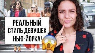 РЕАЛЬНЫЙ СТИЛЬ ДЕВУШЕК НЬЮ-ЙОРКА!