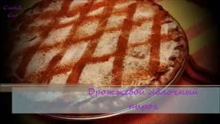 Дрожжевой яблочный пирог/ Apple pie on yeast dough