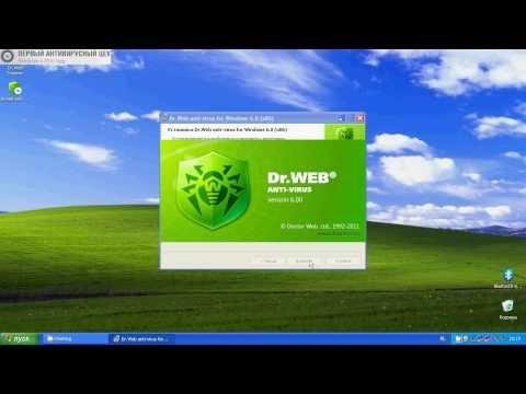 Пошаговая инструкция по установке антивируса Dr.Web