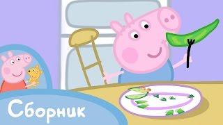 Свинка Пеппа - Cборник 15 (10 минут)