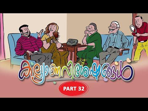 കല്യാണവിശേഷങ്ങൾ - Part 32