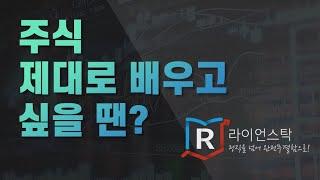 [라이언스탁] 라이언스탁 소개