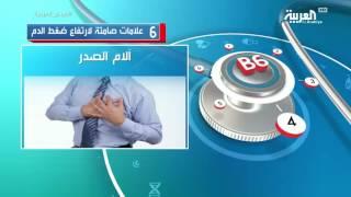 6 علامات صامتة لارتفاع ضغط الدم