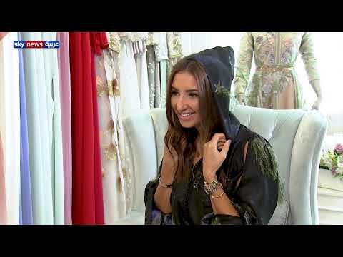 أزياء مصممة القفطان المغربية سلمى بن عمر   مزيج من الأناقة والتراث  - نشر قبل 2 ساعة