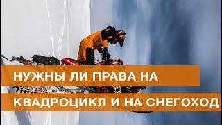 Права на квадроцикл и снегоход: нужные документы, обучение для вождения, получение удостоверения