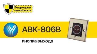 YLI ABK-806В No Touch - кнопка выхода [Оборудование СКУД  Обзор №6]