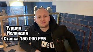 Прогноз и ставка 150 000 рублей на матч Турция - Исландия. Отборочные матчи ЕВРО 2020