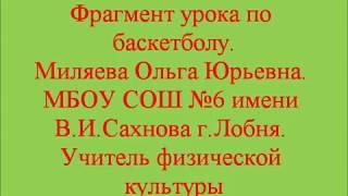 Фрагмент урока по баскетболу  Миляева О Ю  г Лобня МБОУ СОШ №6
