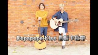 DEPAPEPE-KISS Backing Track (卡拉帶)