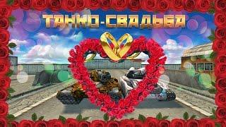 Танко-свадьба Mr.H-a-G-u-6 & II.XopoLLleHbka9I.II